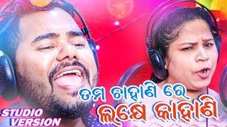 Tama Chahani Bhitare Lakhe Kahani | New Brannd Odia Song | Asutosh Sanju | Japani