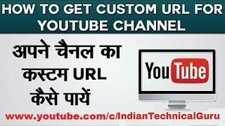 How To Get Custom URL For YouTube Channel 2017? How To Change YouTube URL 2017? Hindi/Urdu Video