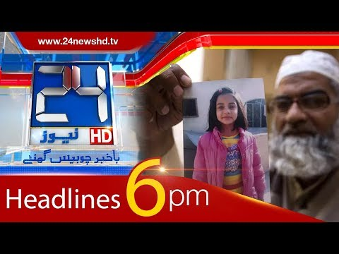 100 Stories In 10 Minutes | 6:00 PM News Headlines | 24 January 2018