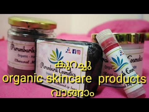 കുറച്ചു organic skincare products പരിചയപ്പെടാം | organic & handmade skincare products