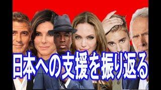ハリウッドスター 日本に支援した人、しなかった人。海外の反応
