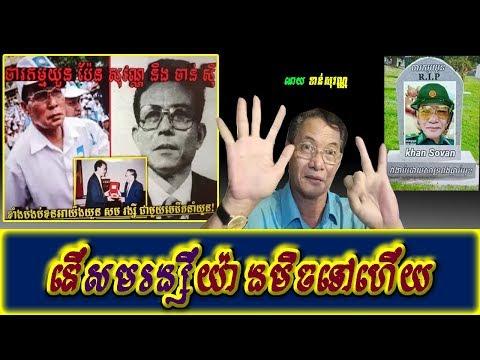 Khan sovan - How about Sam Rainsy's politics, Khmer news today, Cambodia hot news, Breaking news