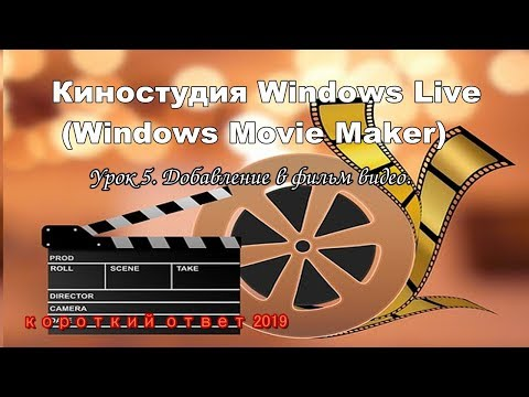 Киностудия Windows Live с нуля. Урок 5. Добавление видео в фильм.