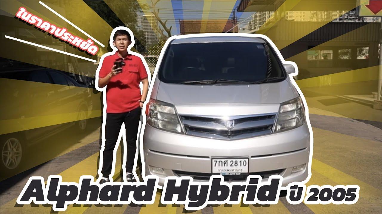 รีวิวToyota Alphard Hybrid ปี2005 รถครอบครัว 7 ทีนั่ง Toyota alphard option ล้นๆ ในราคาประหยัด