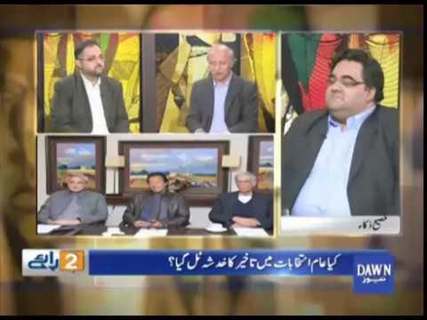 Do Raaye - 23rd December, 2017 - Dawn News