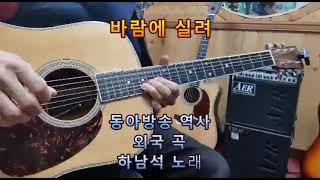 #바람에실려 G.(하남석)(통기타연주곡)    -울산굿…