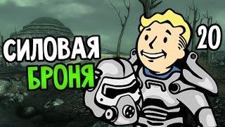 Fallout 3 Прохождение На Русском 20 СИЛОВАЯ БРОНЯ