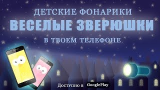 Приложение фонарик на телефон. Веселые животные. Детские картинки.