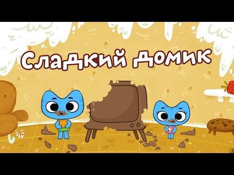 Сладкий пирог мультфильм