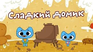 Мультфильмы для Малышей - Котики, вперед! -  Сладкий Домик (24 серия)
