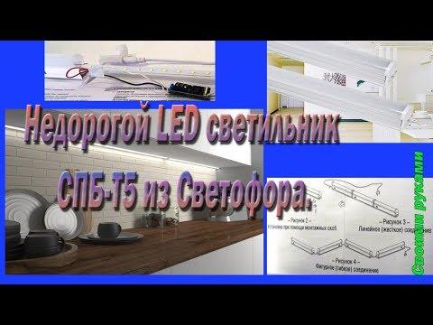 Недорогой LED светильник СПБ Т5 из Светофора