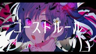 【歌ってみた】ゴーストルール / DECO*27 【天神子兎音cover】