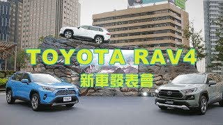 TOYOTA RAV4 上市發表 售價92.5萬元起
