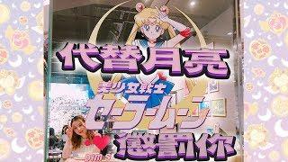 食美少女戰士落肚 The ONE Sailor Moon 期間限定店