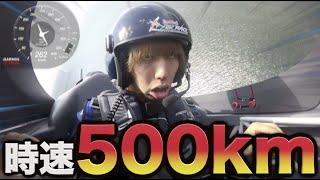 【爆速】時速500kmがヤバすぎた。 thumbnail