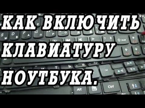 Как включить клавиатуру на ноутбуке.