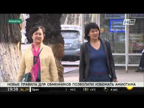 Казахстанские обменники отработали праздничные дни по новым правилам