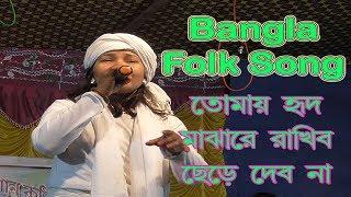 Tomay Hrid Majhare Rakhbo Chere Debo Na তোমায় হৃদয় মাঝাৱে রাখবো lalon geeti  Bangla Folk Song