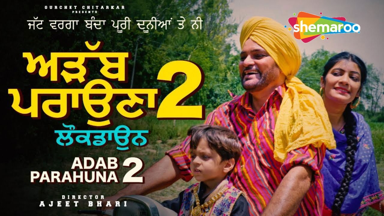 Adab Parahuna 2 - Ziddi Jawaai Te Lockdown  | Gurchet Chitarkar | Latest Punjabi Comedy Movie 2020