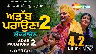 Adab Parahuna 2 - Ziddi Jawaai Te Lockdown  | ਗੁਰਚੇਤ ਚਿਤਰਕਾਰ | Latest Punjabi Comedy Movie 2020