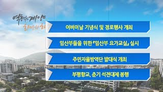 5월 4주 구정뉴스