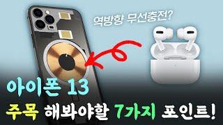 아이폰 13 주목 해봐야 할 7가지 포인트! 역방향 무…