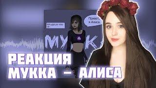 РЕАКЦИЯ МУККА - АЛИСА