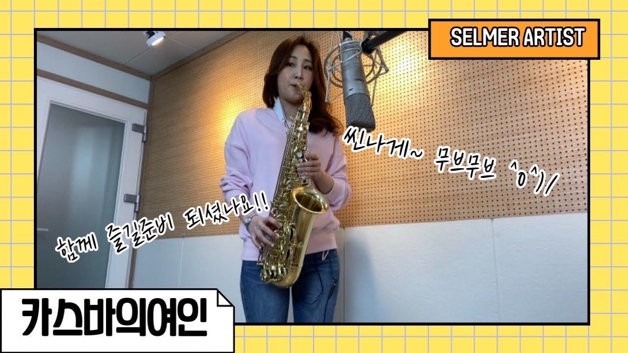 카스바의여인(윤희상) 색소폰연주 김슬기(쿠키는내가먹었음) Saxophone Cover - A Girl from Casba