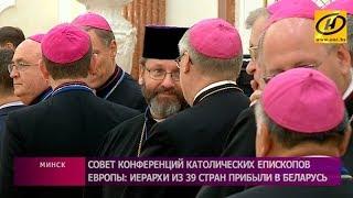 Совет конференций католических епископов Европы: иерархи из 39 стран прибыли в Беларусь