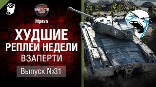 Взаперти -  ХРН №31 - от Mpexa [World of Tanks]