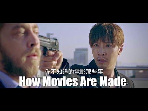 《剪輯風雲》你不知道的電影那些事!(17+)