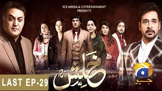 Khalish Episode 29 | Last Episode | HAR PAL GEO