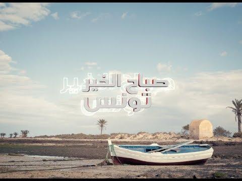 صباح الخير تونس ليوم الإثنين 13 أوت 2018 - قناة نسمة