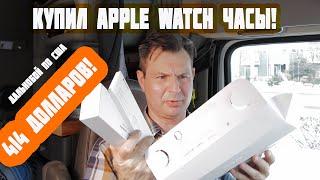 Купил себе apple watch  в штате Монтана!Дальнобой по США!