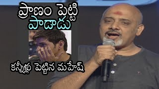 Mahesh Babu Can t Control his Tears After Seeing Ramajogayya Sastry Song Daily Culture