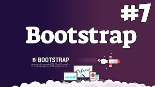 Уроки Bootstrap верстки / #7 - Создание форм