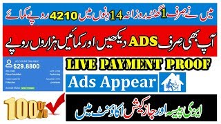Live Payment Proof Ads Appear | Withdraw In EasyPaisa And JazzCash |