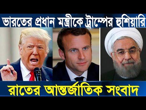 রাতের আন্তর্জাতিক সংবাদ 8 April 2020 I International News Today I বিশ্ব সংবাদ I Times News Idesk