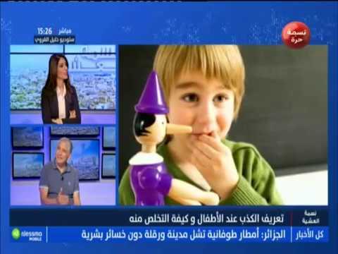 مع الطبيب _ الكذب عند الأطفال وكيفية تخلص منه