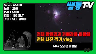 천체 망원경과 카메라를 이용해 천체 사진 찍기 VLOG