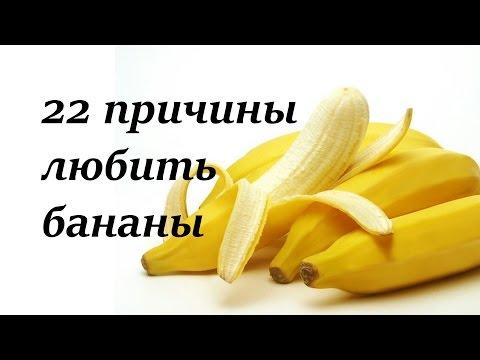 22 причины любить и поглощать бананы