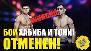 Когда бой Хабиба Нурмагомедова и Тони Фергюсона очередной раз отменили!