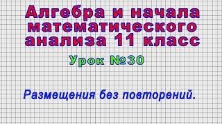 Алгебра 11 класс (Урок№30 - Размещения без повторений.)