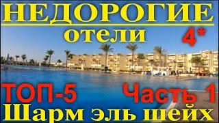 Топ-5 недорогих и хороших отелей 4 звезды Шарм эль Шейх 2021 Египет