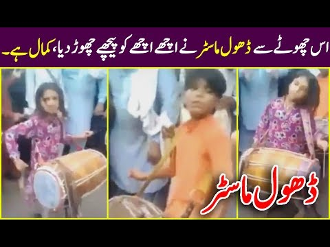pakistan street kids, playing with dhol, pakistan local street talent