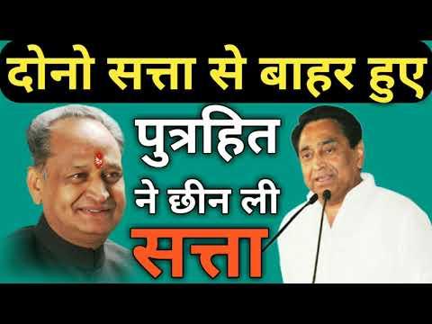 राजस्थान-मध्यप्रदेश की कांग्रेस सत्ता अशोक गहलोत-कमलनाथ ने गंवाई,राज्यो मे करारी हार का ठीकरा फूटा