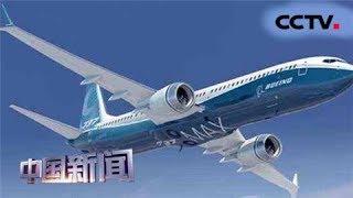 [中国新闻] 波音称已完成737MAX机型软件升级 美联邦航空管理局称尚未受到波音提交得升级版本   CCTV中文国际