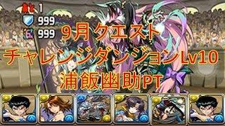 【パズドラ】9月クエスト チャレンジダンジョンLv10 浦飯幽助PT