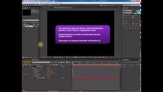 Уроки Adobe After Effects CC. Работа с Ancor Point. Эффект скрытия надписи