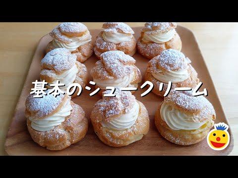 【お菓子作り】基本のシュークリーム作ってみた【勉強中】
